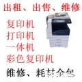 復印機打印機彩色復印機、等辦公設備銷售、租賃維修