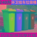 環衛分類塑料垃圾箱大號240升公共場合街道物業
