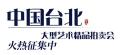 光绪元宝正规拍卖最高赔率公司杭州鉴定拍卖交易