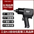 台湾圣耐1 2气动扳手S-6205工业级强力小风炮