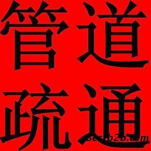 桂林七星疏通管道公司桂林马桶疏通桂林抽化粪池