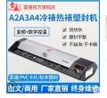 雷盛A2塑封機數碼顯示A3過塑機辦公A4過膠機覆膜