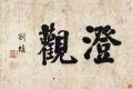 刘墉书法鉴定上门收购去哪儿