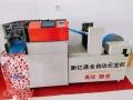 山东莱芜全自动元宝折叠机数控元宝机元宝机作用