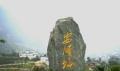 大型九龍玉石景觀石庭院景觀石刻字景觀石風景石