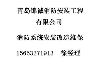 青岛崂山区消防报审拉门盖v拉门章消防设施维保塞图纸结构图纸图片