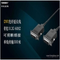 華光昱能 DVI光纖線 超高清傳輸300米