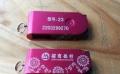 北京u盤打標 尋禮品公司u盤打標 尋禮品公司合作