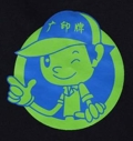 童裝柔軟膠漿 童裝專用膠漿