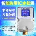 计时计量 浴室IC卡水控机