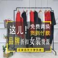 莫茲尾貨批發品牌女裝尾貨代銷 北京有批發尾貨