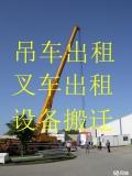 上海寶山區淞南逸仙路吊車叉車出租