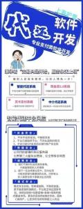 上海護壹軟件公司全力打造新模式多元化的智能代還軟件