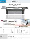 理光G6磁懸浮uv打印機 理光系列uv打印機升級款