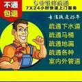 溫州黃龍教育新村、新5區附近疏通下水道師傅