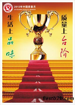 宣传海报,攀枝花市质量标示标牌,平顶山市质量月挂图,秦皇岛市质量