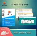 長寧區快速閱卷系統網站 網上自動閱卷系統校園版