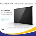 工業觸摸顯示屏AA1822W捷尼亞電容觸摸顯示器