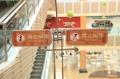 鄭州中小型商場標識系統