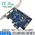 臺式電腦PCIe轉USB2.0擴展卡4個9針USB