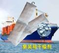 海運出口帶掛鉤可懸掛貨柜硅膠干燥劑倉庫防潮除濕