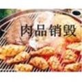 嘉定過期食品銷毀覆蓋整個上海市的產品銷毀服務
