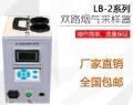 雙路智能煙氣采樣器二氧化硫雙氣路氮氧化物煙氣采樣器