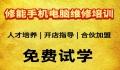 江西手機維修培訓班暑假班2個月閉關學習