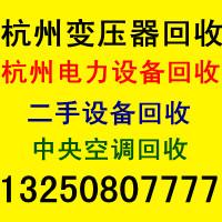 萧山空调回收 富阳铜芯低压电缆线 杭州冷库设备回收