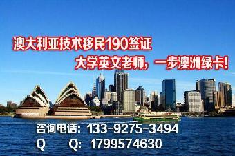 澳洲技术移民190签证:一步到位全家获绿卡!