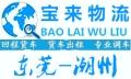 东莞常平货运公司 常平到潮州 揭阳 汕头专线物流
