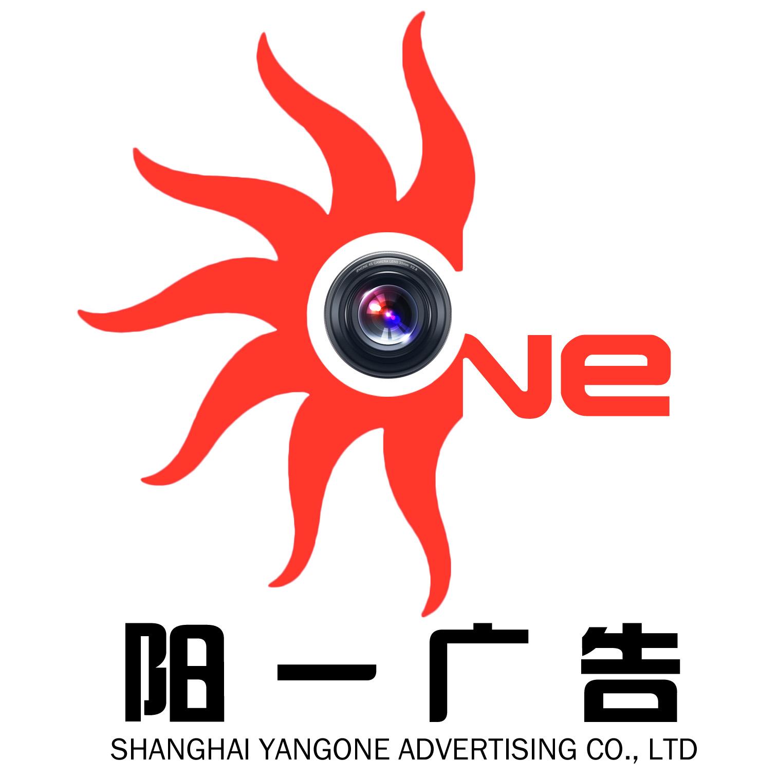 上海阳一广告设计有限公司