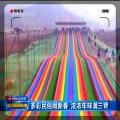 彩虹滑道嬉雪項目 彩虹滑道互動游樂項目 雪地滑道
