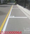 山西停車場劃線道路劃線