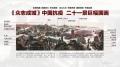 眾志成城 中國抗疫二十一景巨幅國畫 黃格勝大師領銜