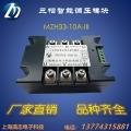 滿志 三相交流調壓模塊CCH33-10A-III