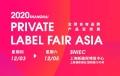 2020年不能錯過的(上海)日用百貨展,規模巨大