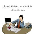 北京市專業辦理各區食品經營許可證