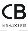 CB認證鋰電池CB認證國際CB認證
