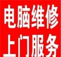深圳龍華電腦維修中心 上門修電腦重裝系統服務