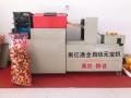 河南省新鄉市全自動元寶折疊機的介紹