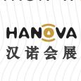 成都漢諾會展服務有限公司