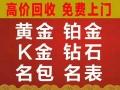 重慶巴南區黃金回收九龍坡區黃金手鏈回收