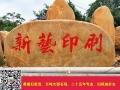北京市黃蠟石產地 刻字石廠家 黃蠟石刻字 公園題詞