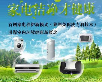 新余市方夏环保家电清洗服务公司