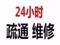 上海青浦區通下水道價錢