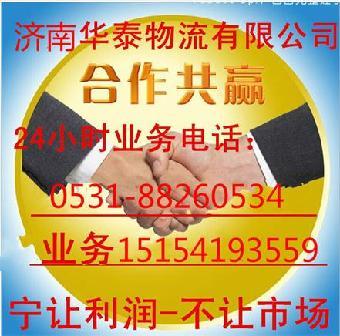 济南到邢台 邯郸物流专线