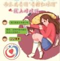 南京金陵紅娘聯合百家企業線上相親對對碰火爆報名