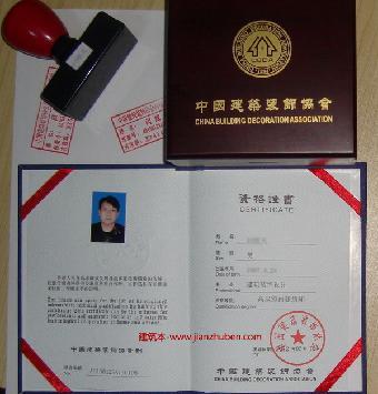 中国万仁教育资格认证高级注册室内建筑师