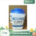 藥用級DL-酒石酸CP版有資質符合藥典醫用